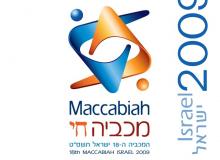 maccabiahplakat_010.jpg